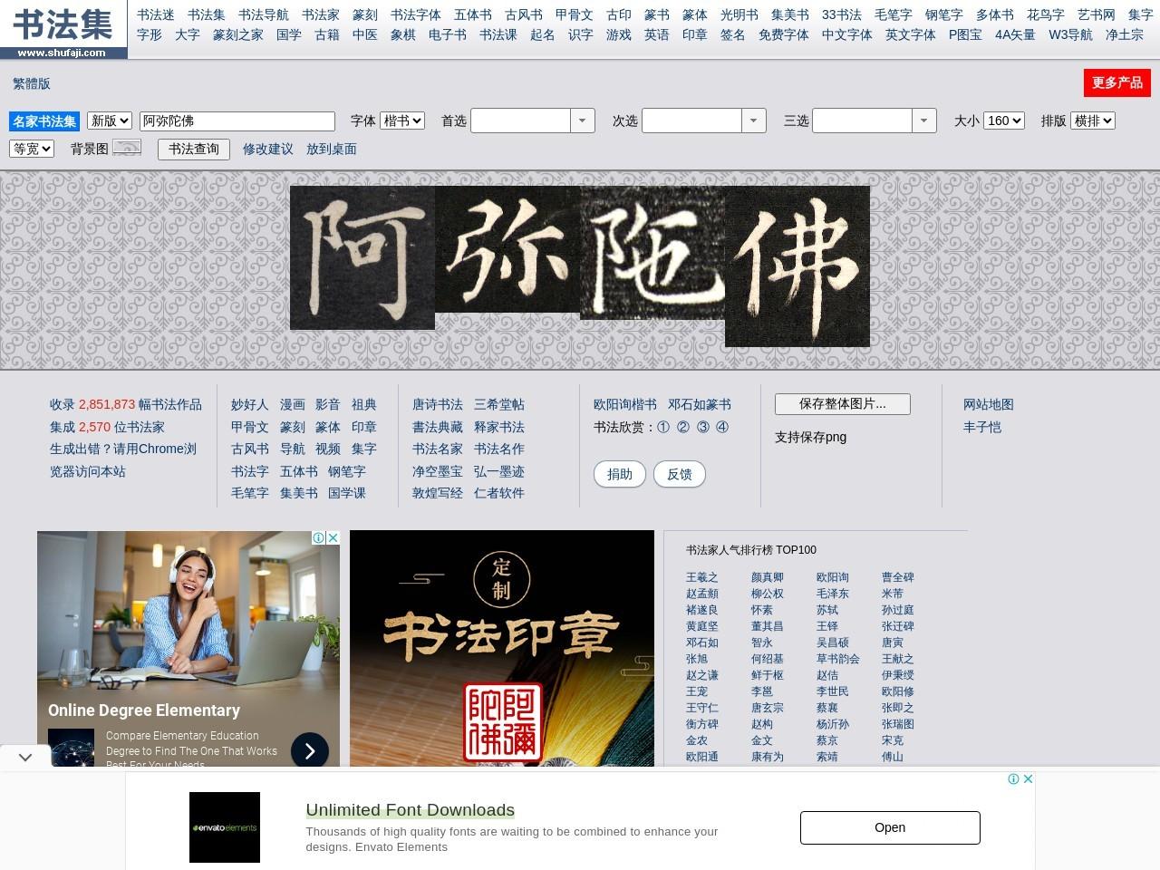 书法集网_在线书法字体生成