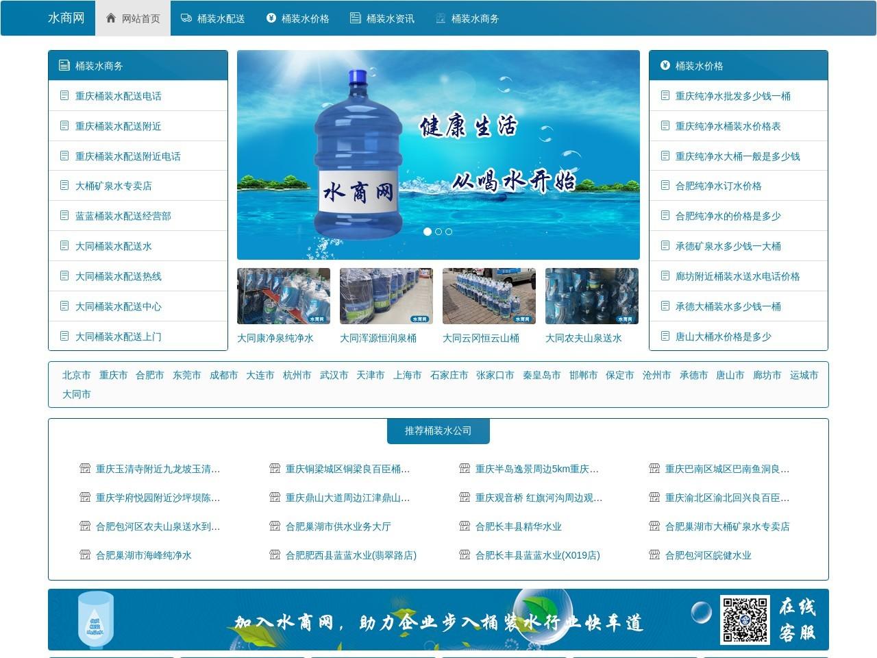 水商网_桶装水配送信息站
