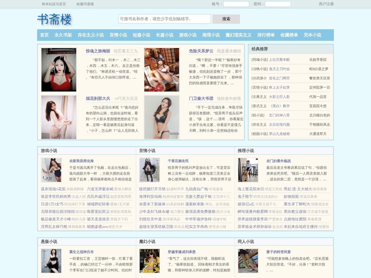 书斋楼_在线全文免费阅读服务的小说网站