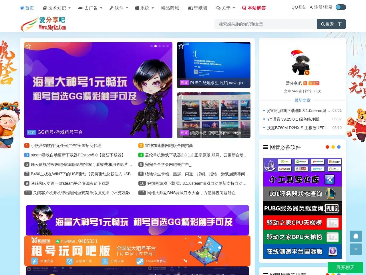 爱分享吧_网吧精品软件分享平台