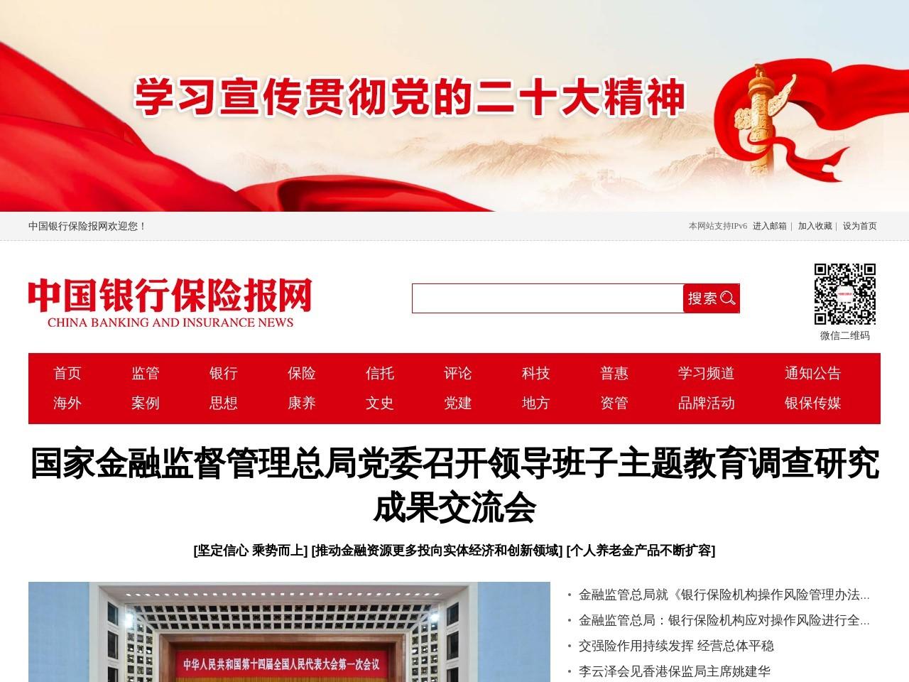 中国银行保险报网