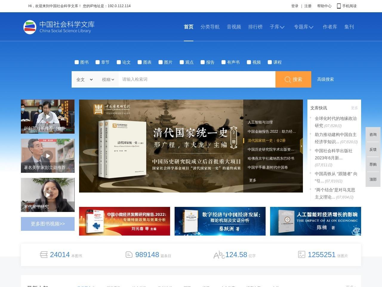 中国社会科学文库