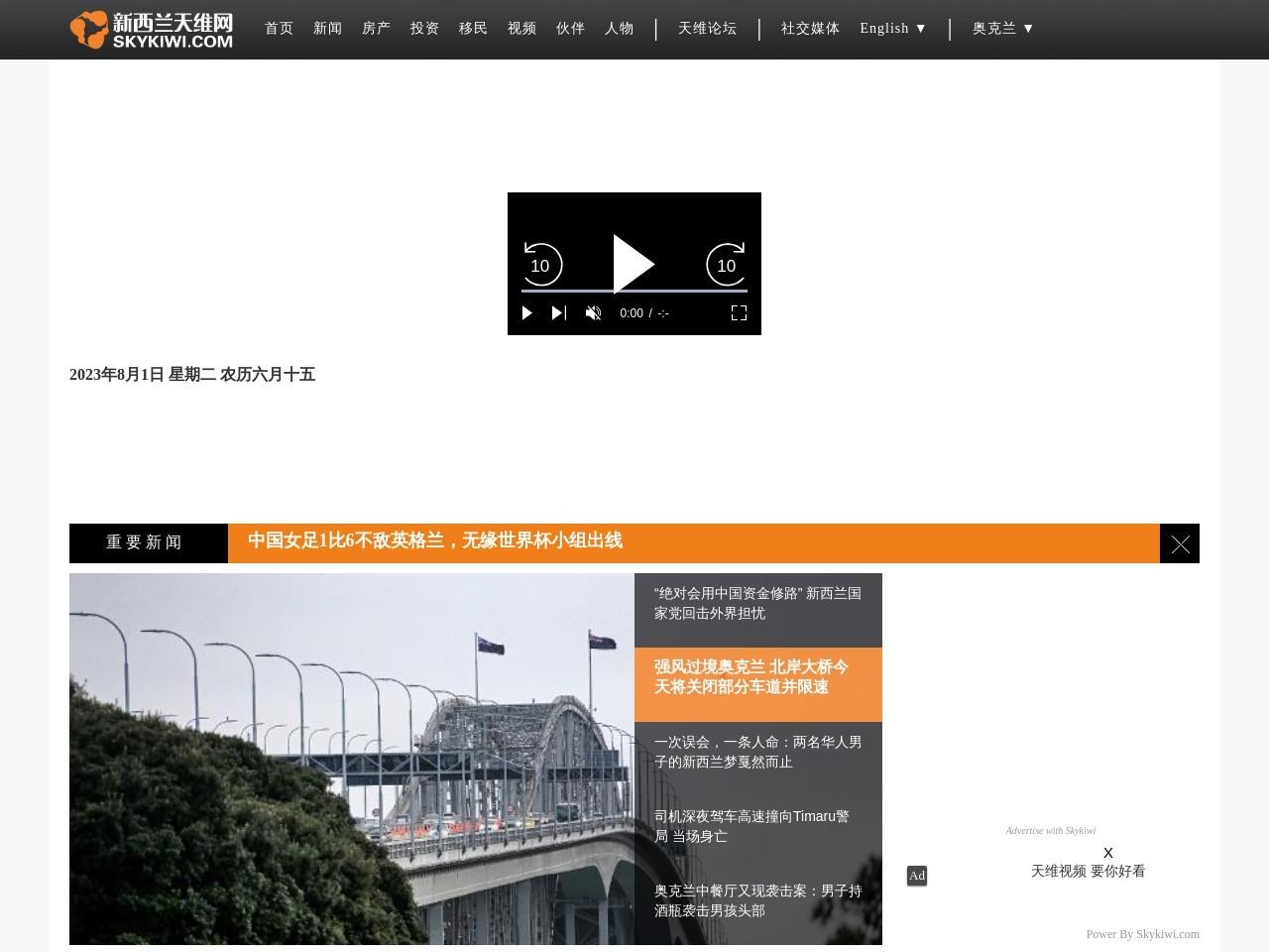 新西兰天维网_新西兰中文网络门户
