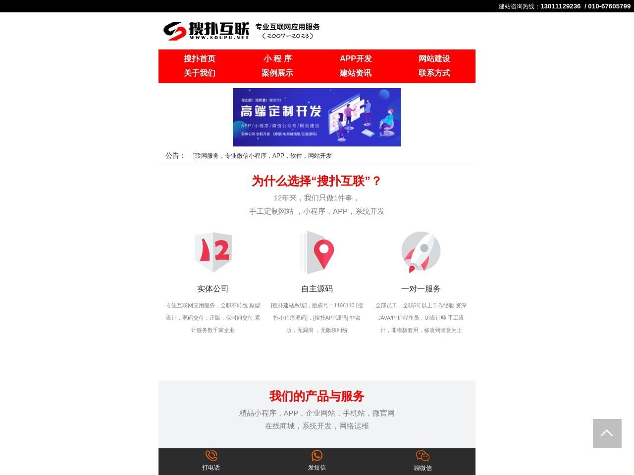 北京搜扑互联