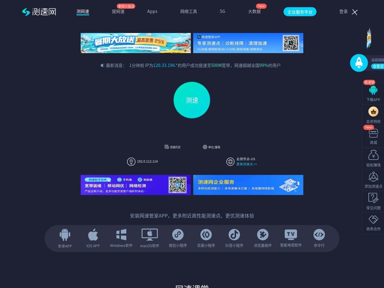 测速网_在线测速_游戏测速_5G测速
