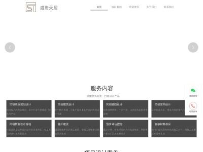北京盛唐天居民宿设计公司