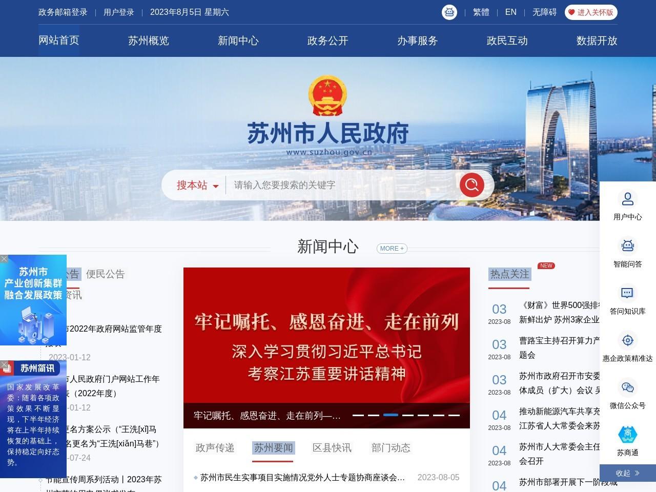 苏州市政府网