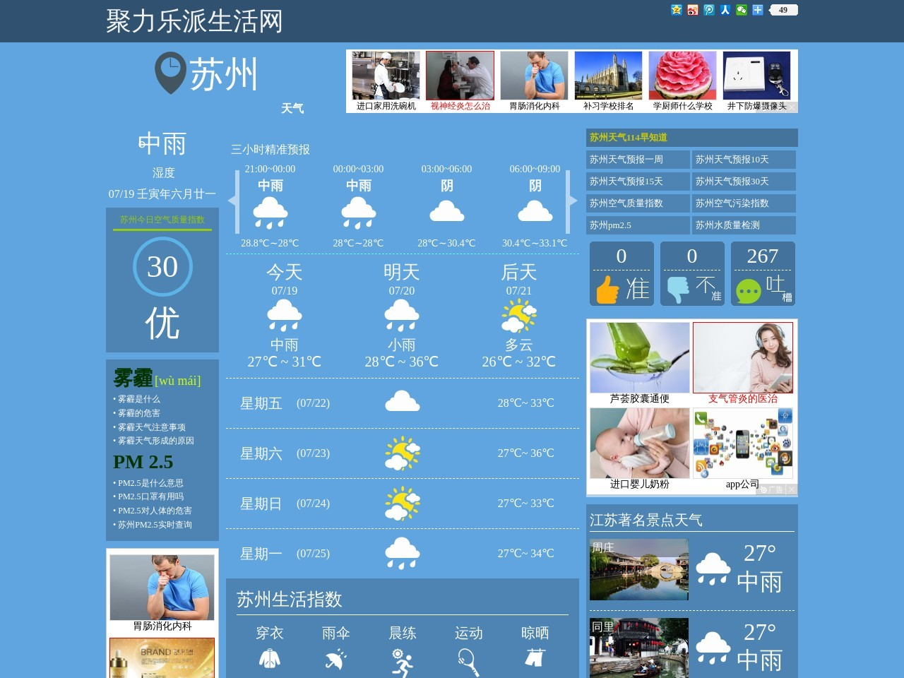 苏州天气预报