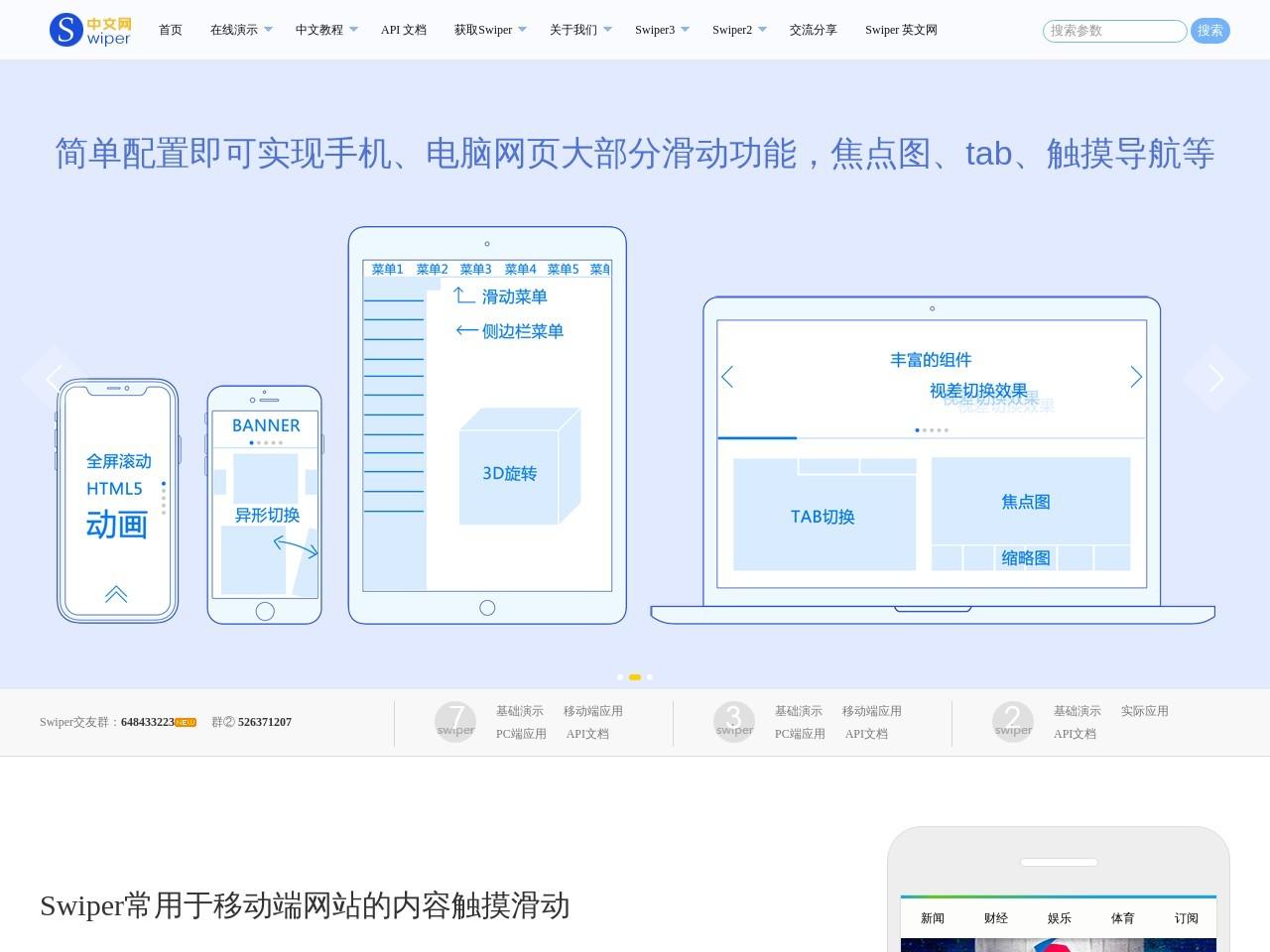 Swiper中文网_H5页面前端开发