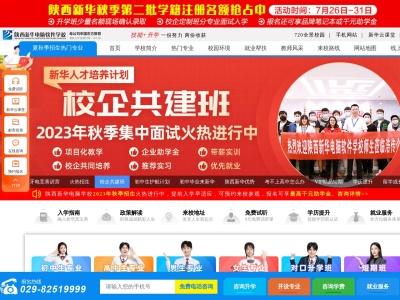 陕西(西安)新华电脑软件学校