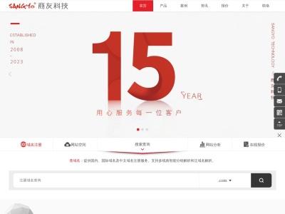 中山市商友网络科技有限公司