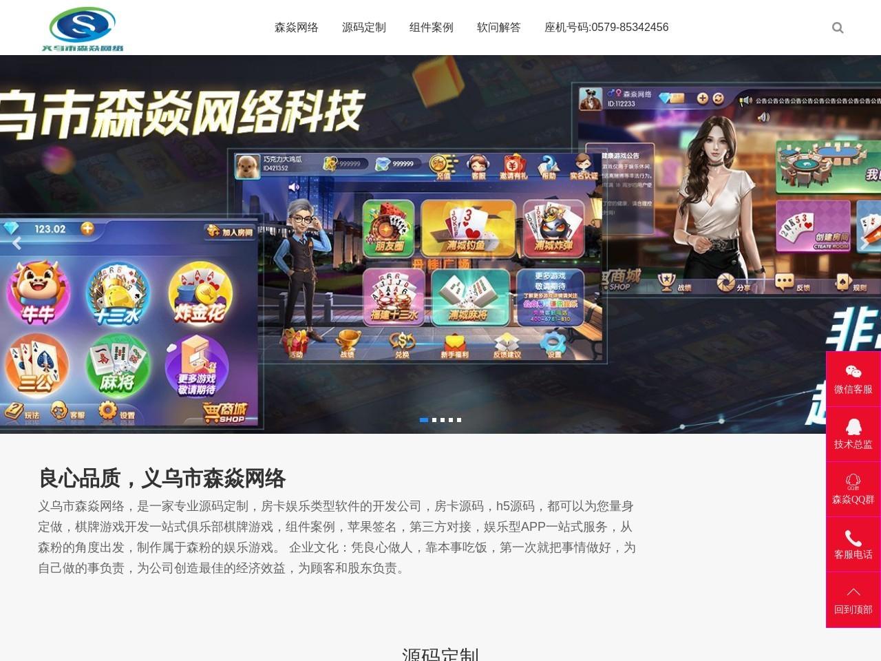 义乌市森焱网络
