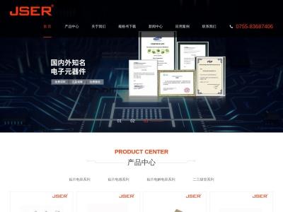 深圳金盛尔科技公司