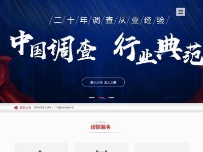 深圳侦探公司