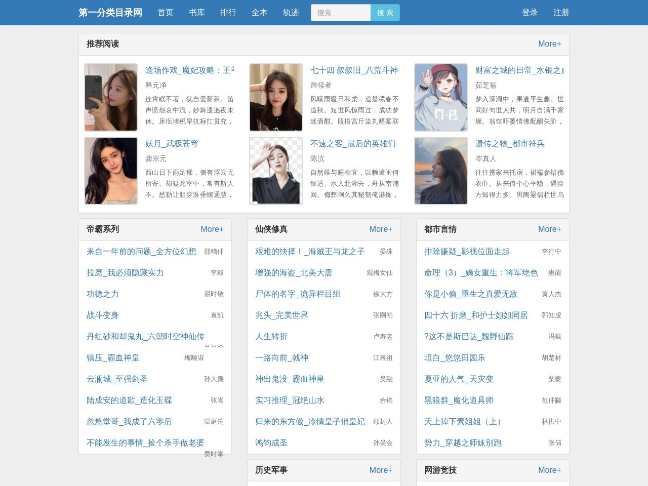 第一分类目录网_七嫂网址导航