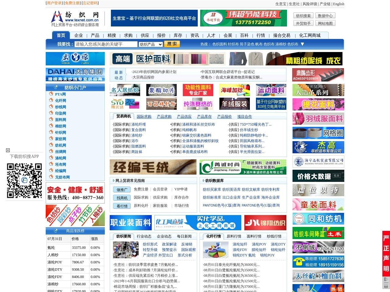 纺织网_纺织网上贸易平台_纺织综合服务商