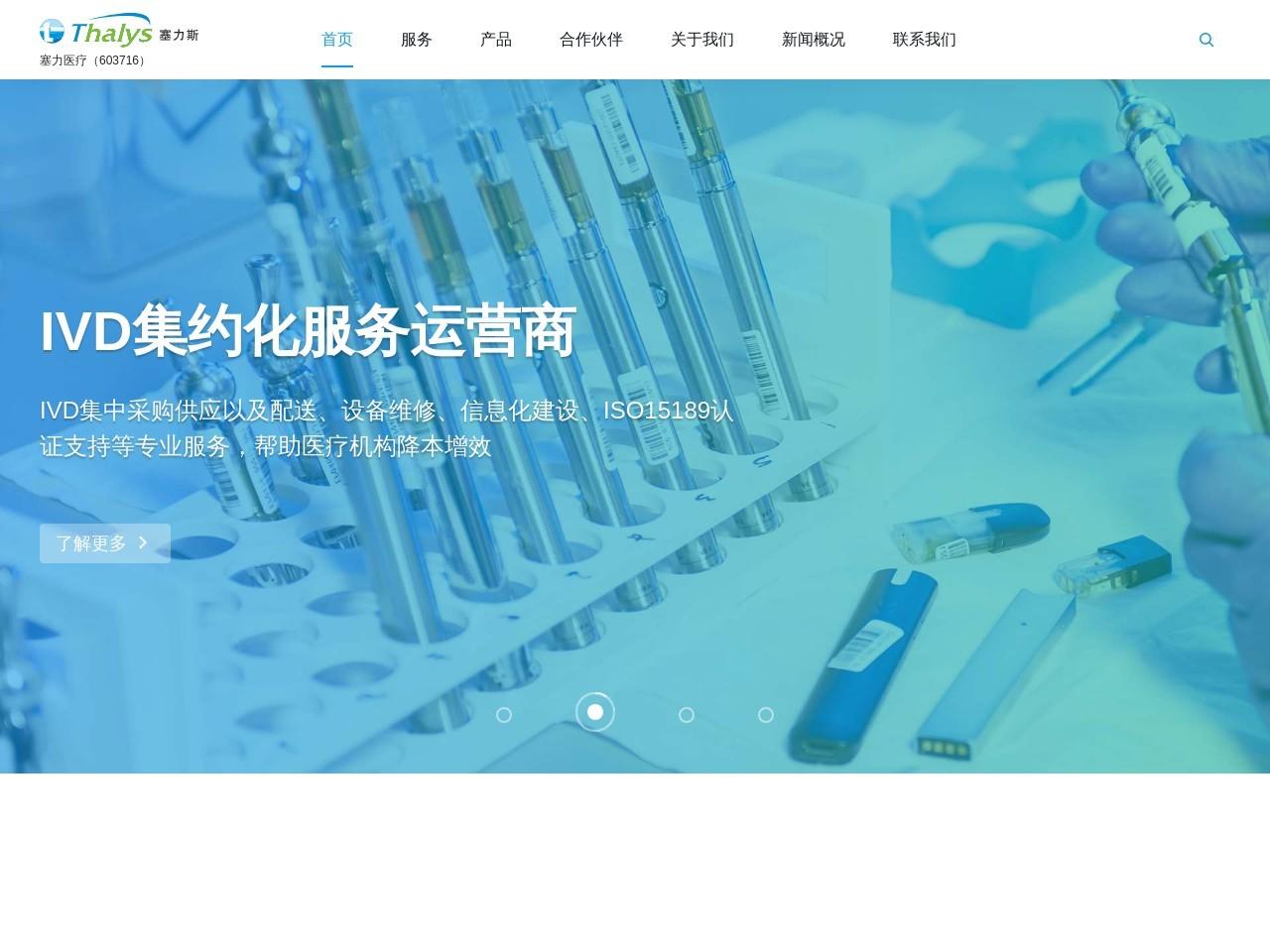 塞力斯_医疗业务集约化服务提供