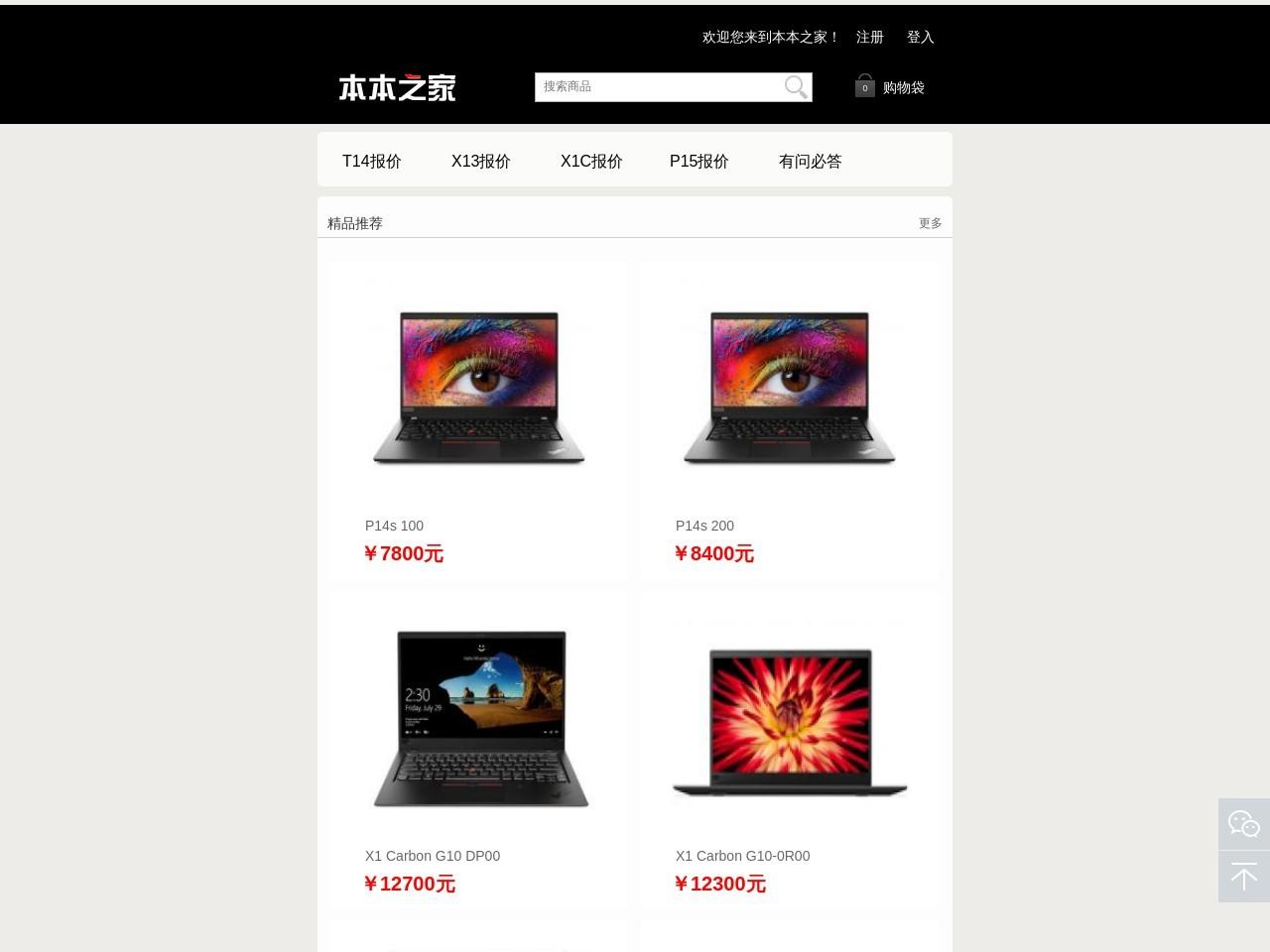 本本之家|ThinkPad水货批发