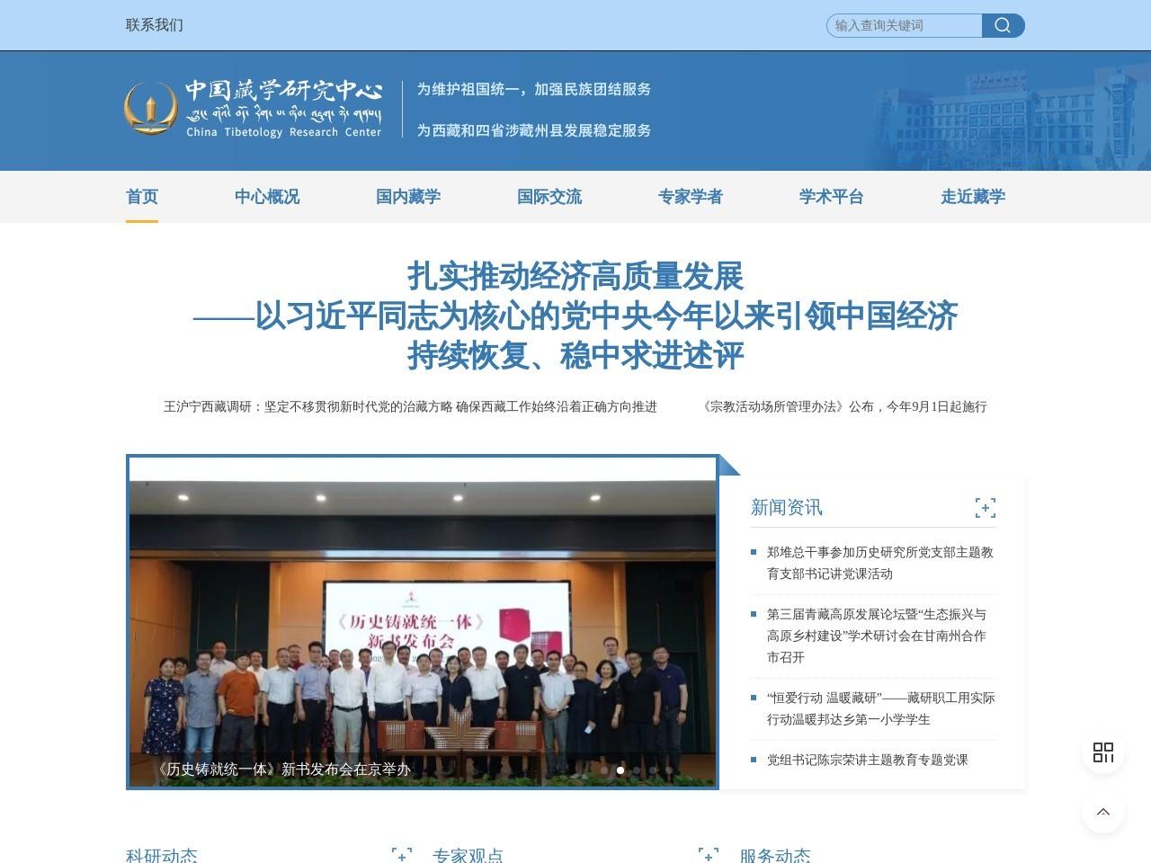 中国藏学网