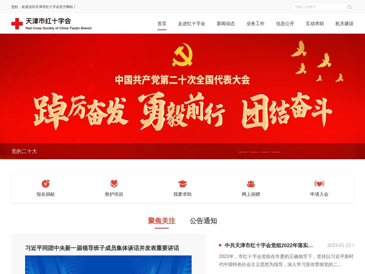 天津市红十字会
