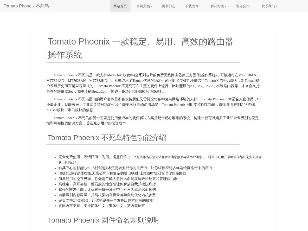 tomato番茄中文固件官方网站_phoneix不死鸟
