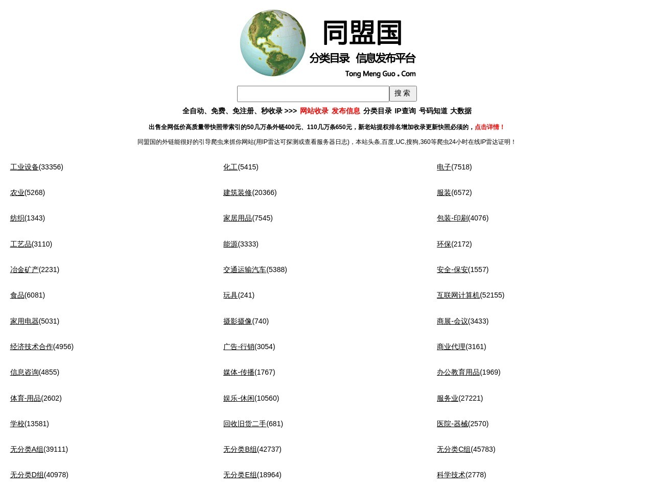 同盟国分类目录信息发布平台