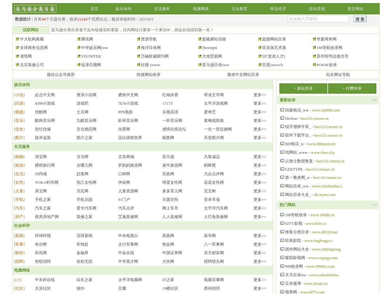 亚马逊分类目录_dmoz目录_中文网站目录