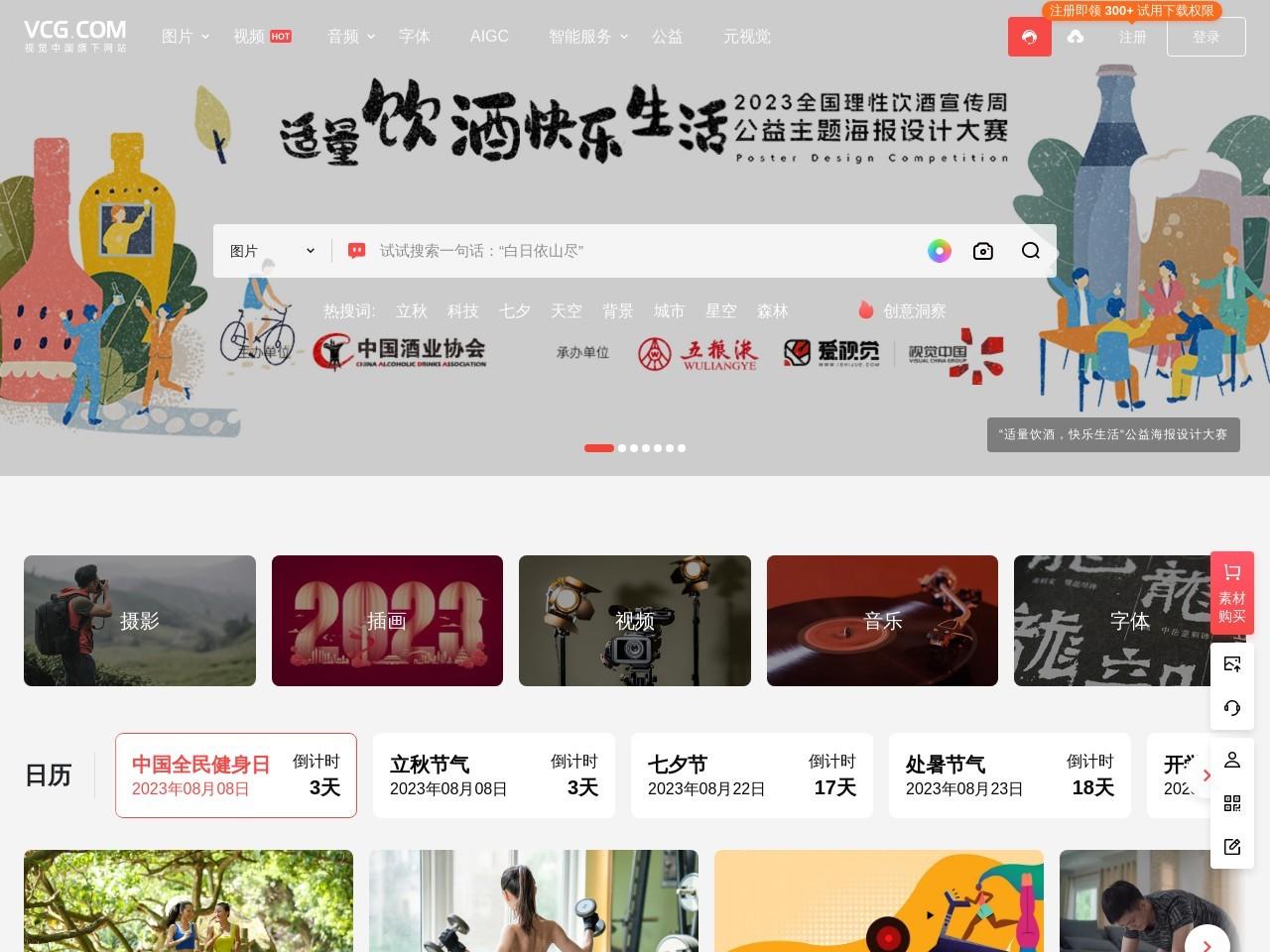 视觉中国官网