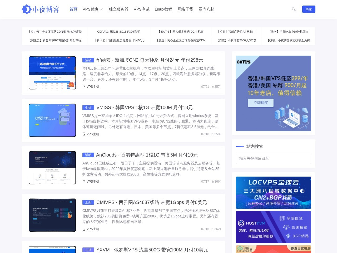 小夜博客_香港VPS,美国VPS,抗DDOS服务器