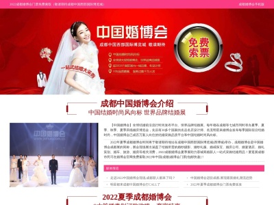 2020成都中国婚博会