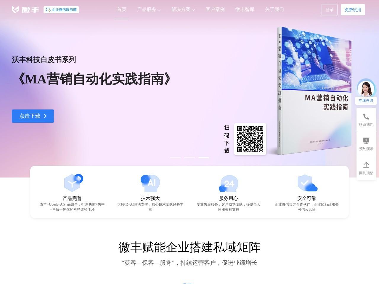 企业微信CRM系统