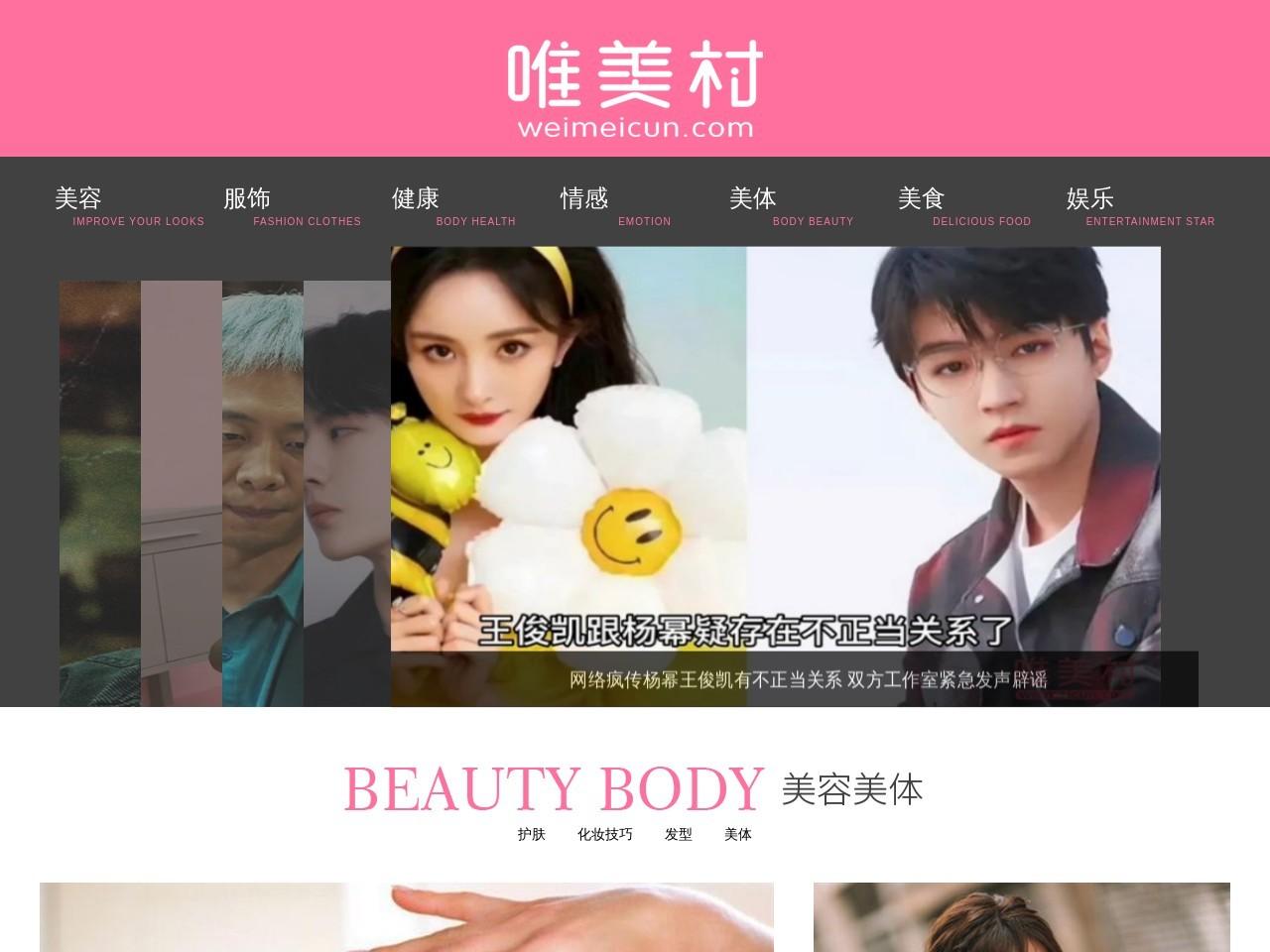 唯美村_做时尚流行美容健康娱乐女性网站