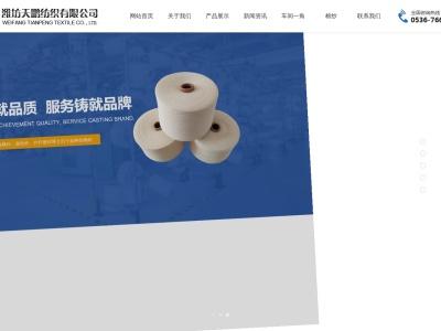 濰坊天鵬紡織有限公司