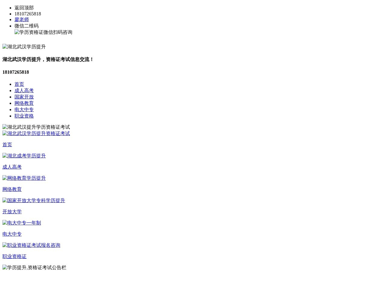 武汉众韬晟教育_职业资格证办理考试服务平台