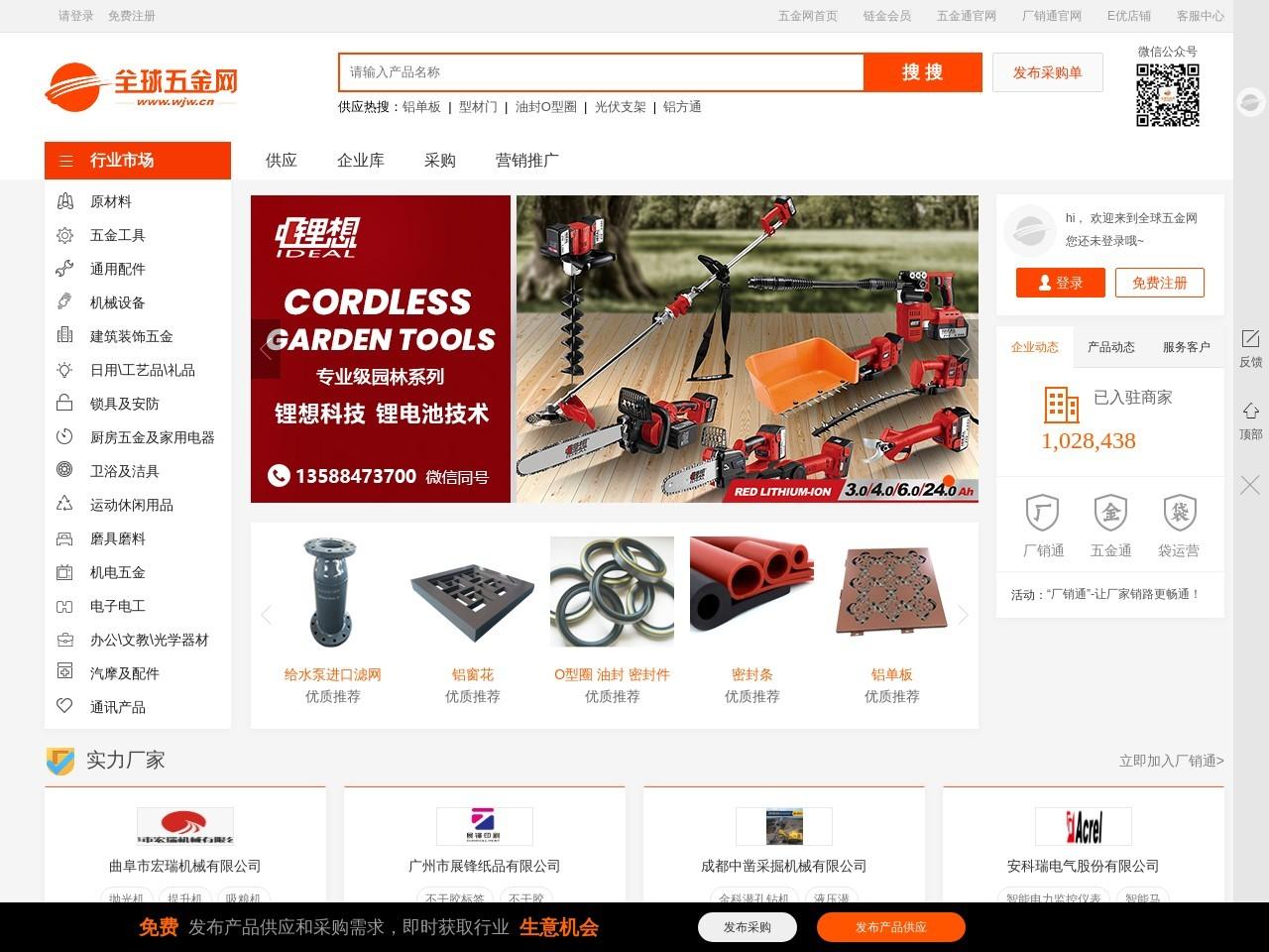 全球五金网_五金机电产业采购销售平台