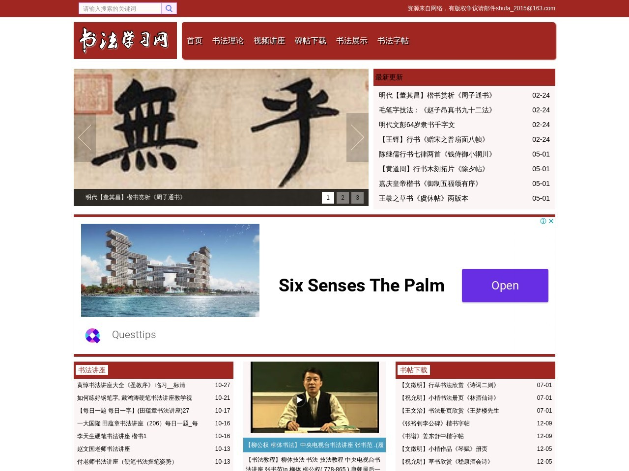 书法学习网