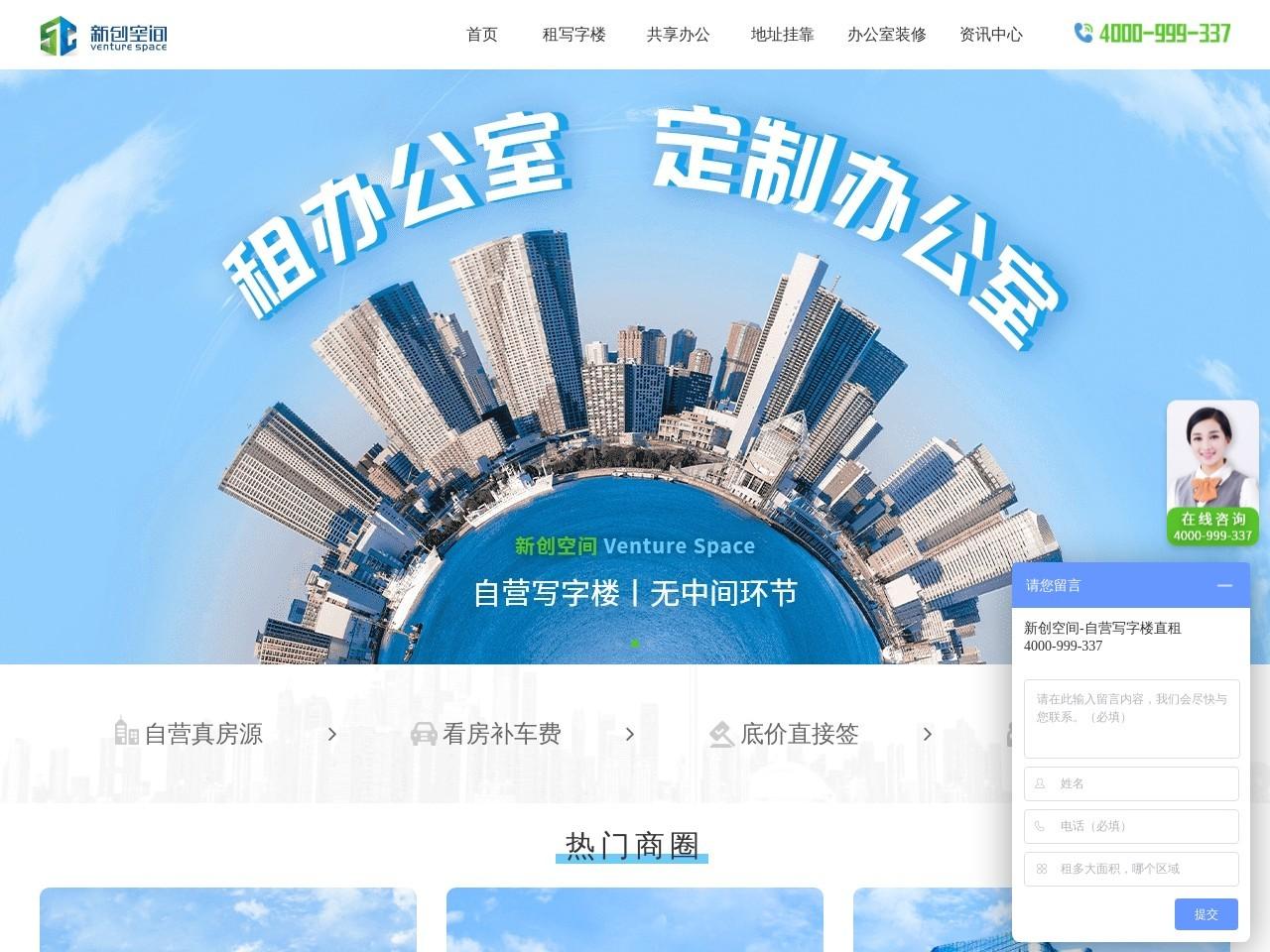 新创空间_深圳写字楼办公室出租