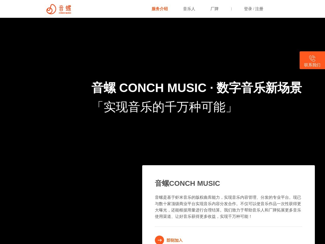 虾米音乐网