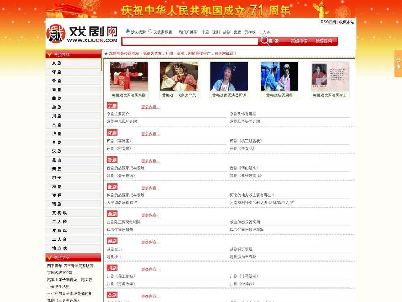 中国戏剧网