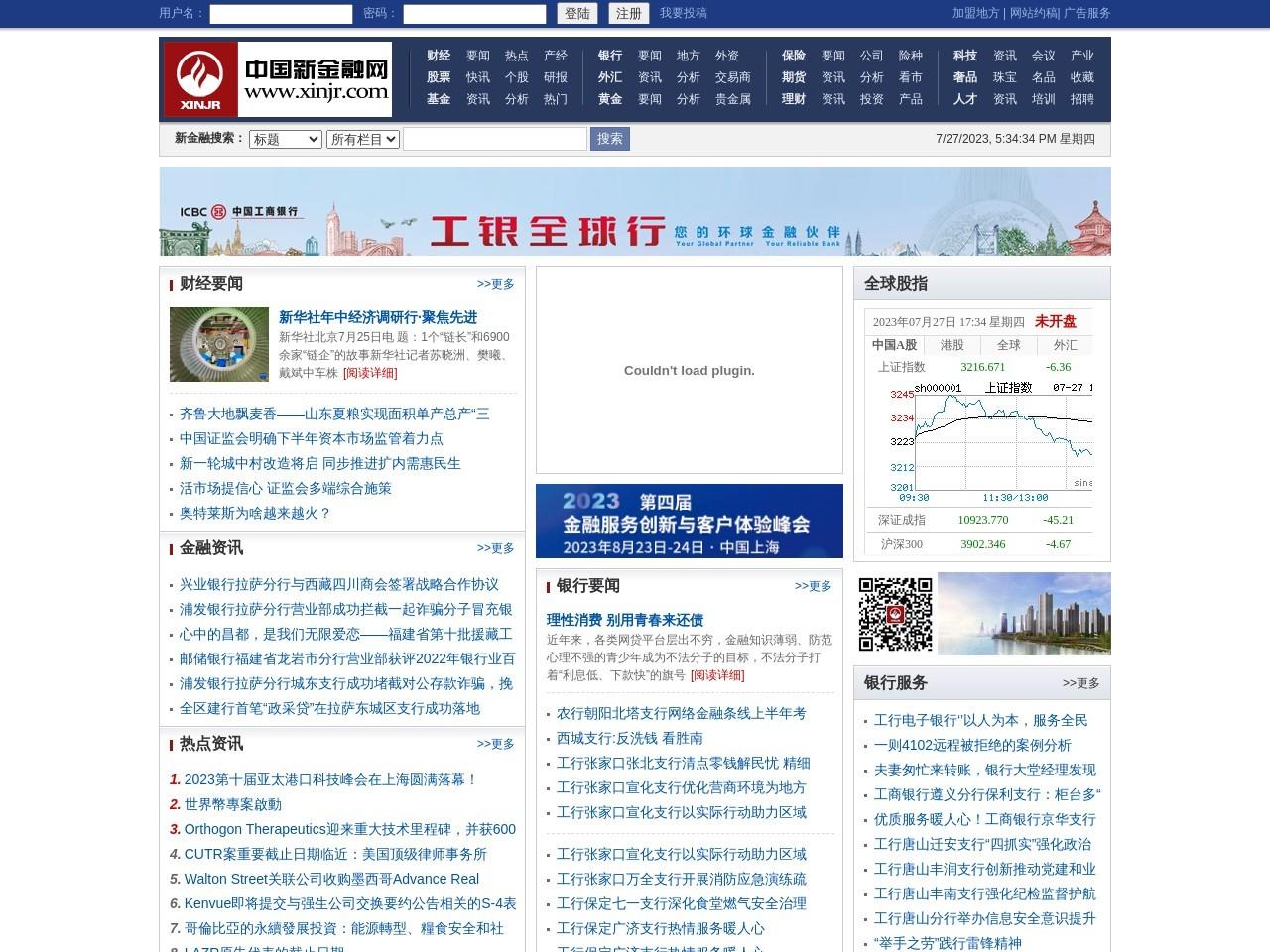 中国新金融网_新金融网_金融网