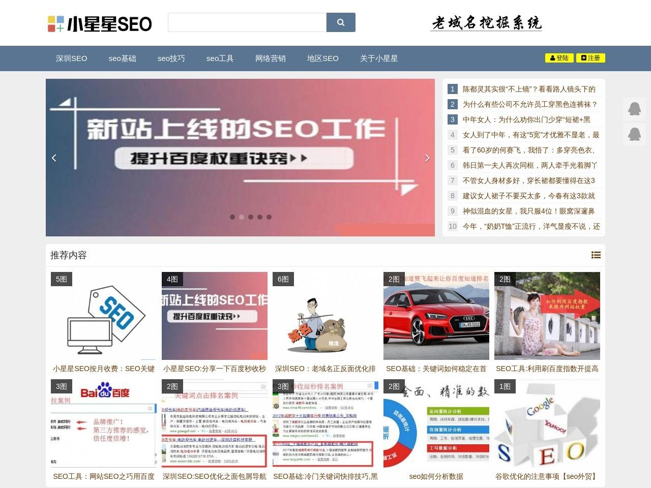 深圳SEO_专注搜索引擎优化