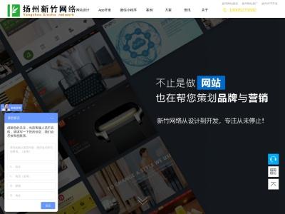 扬州新竹网络科技有限公司
