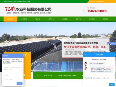 安阳市亿农农业科技服务有限公司