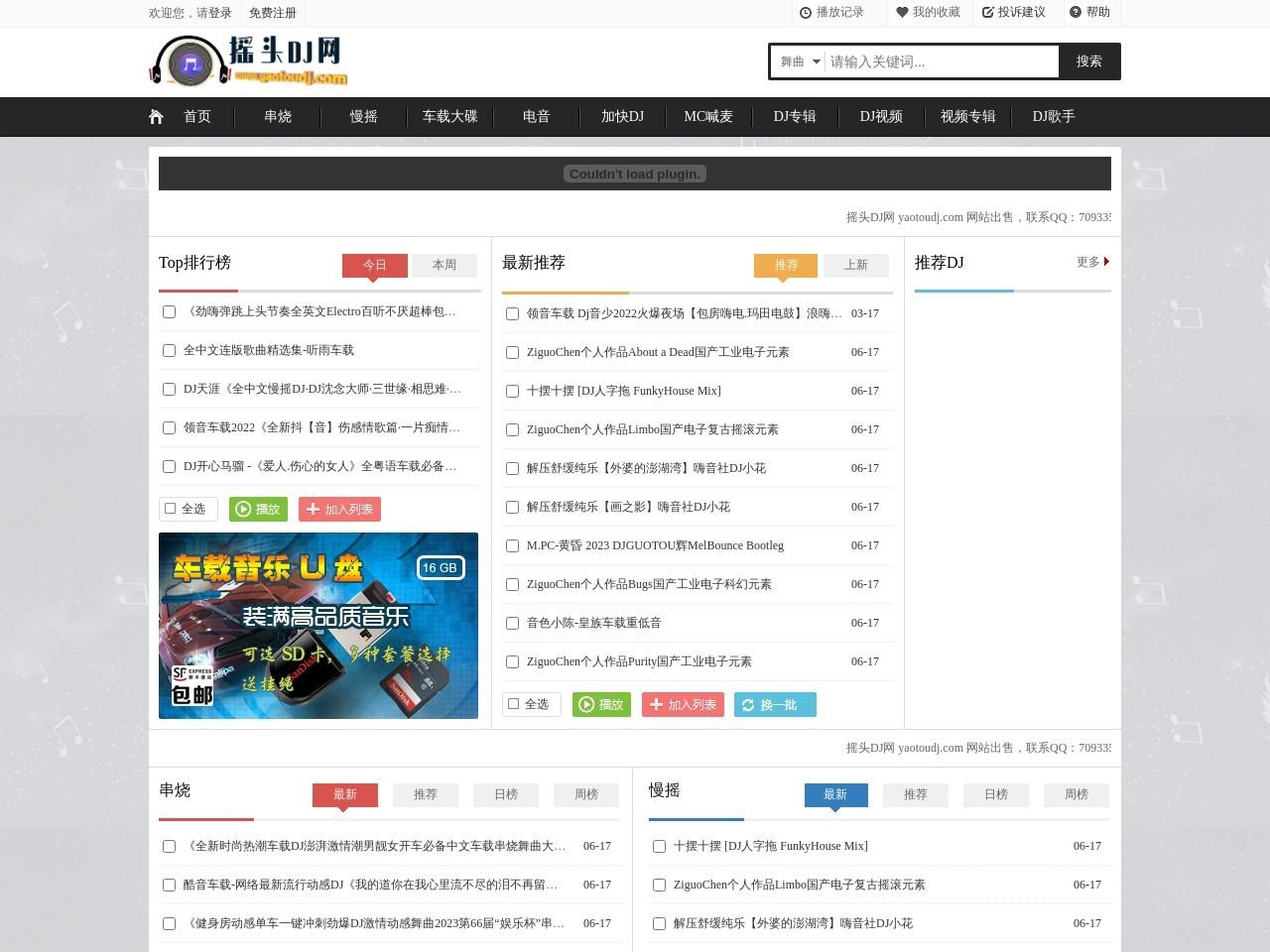 摇头dj网_最新DJ舞曲超劲爆mp3下载
