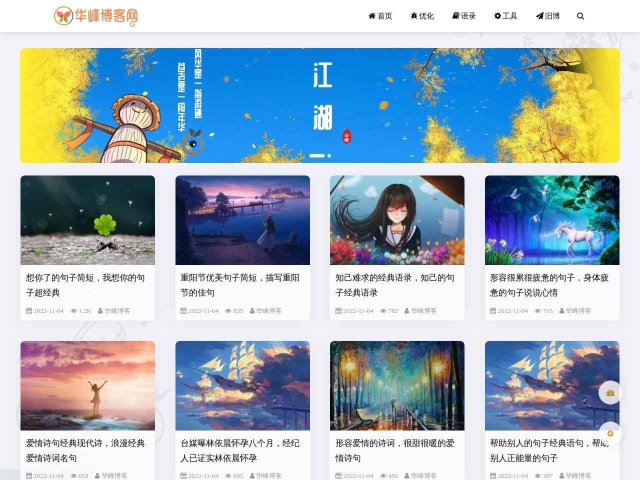 尹华峰博客_关注互联网和搜索引擎网站SEO优化技术