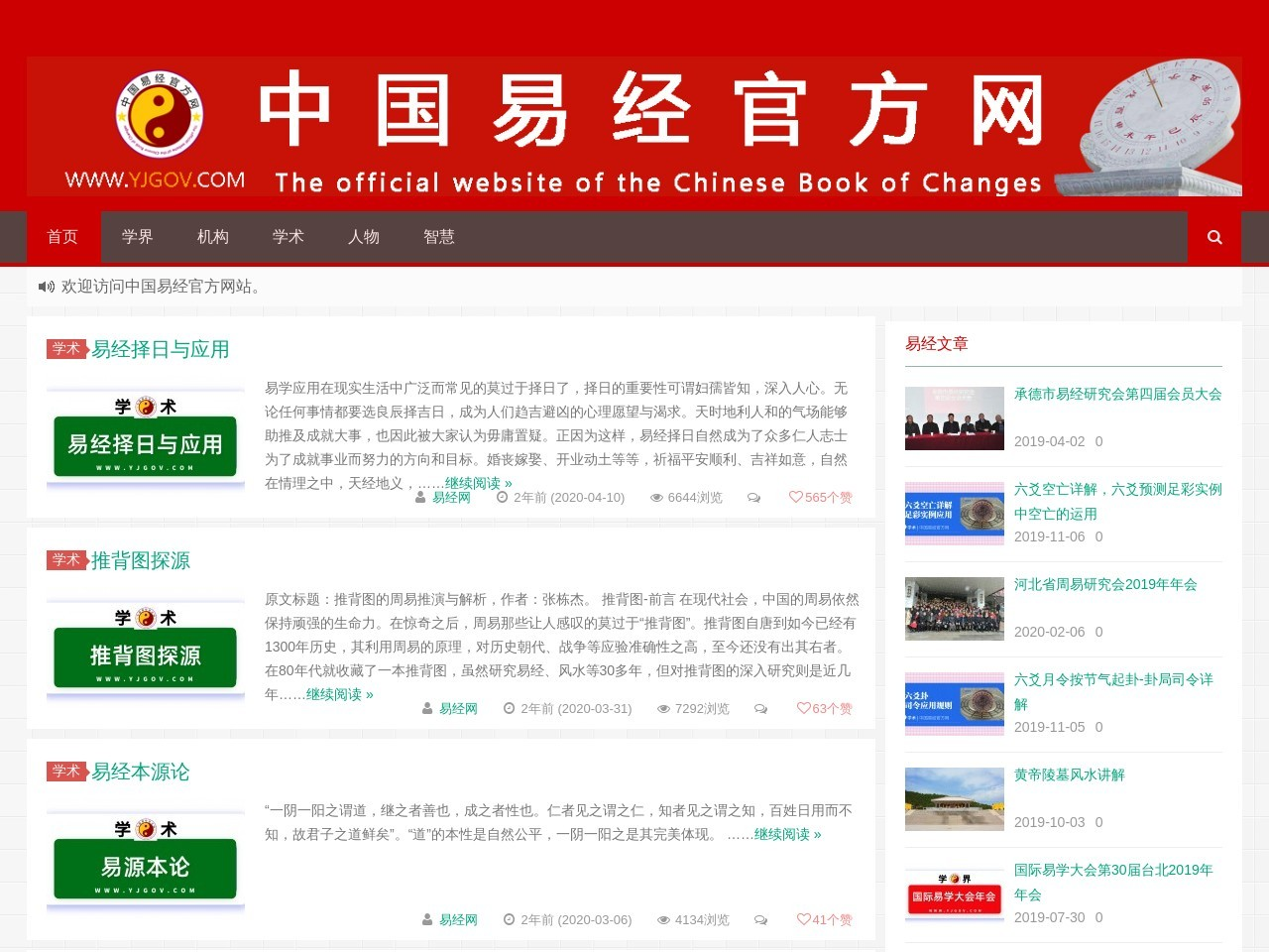 中国易经官方网