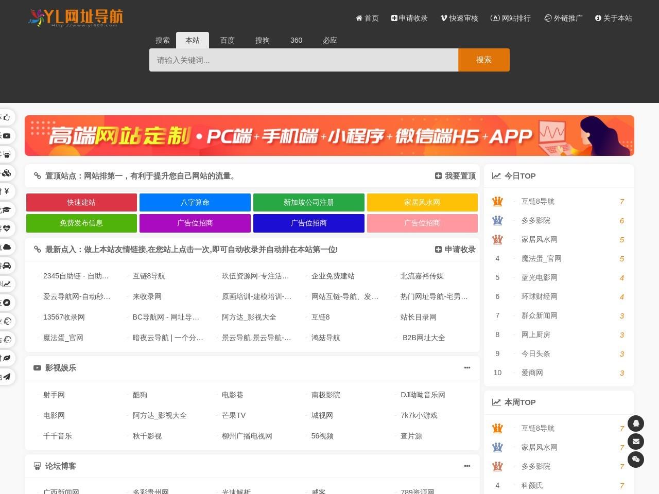 YL分类目录网