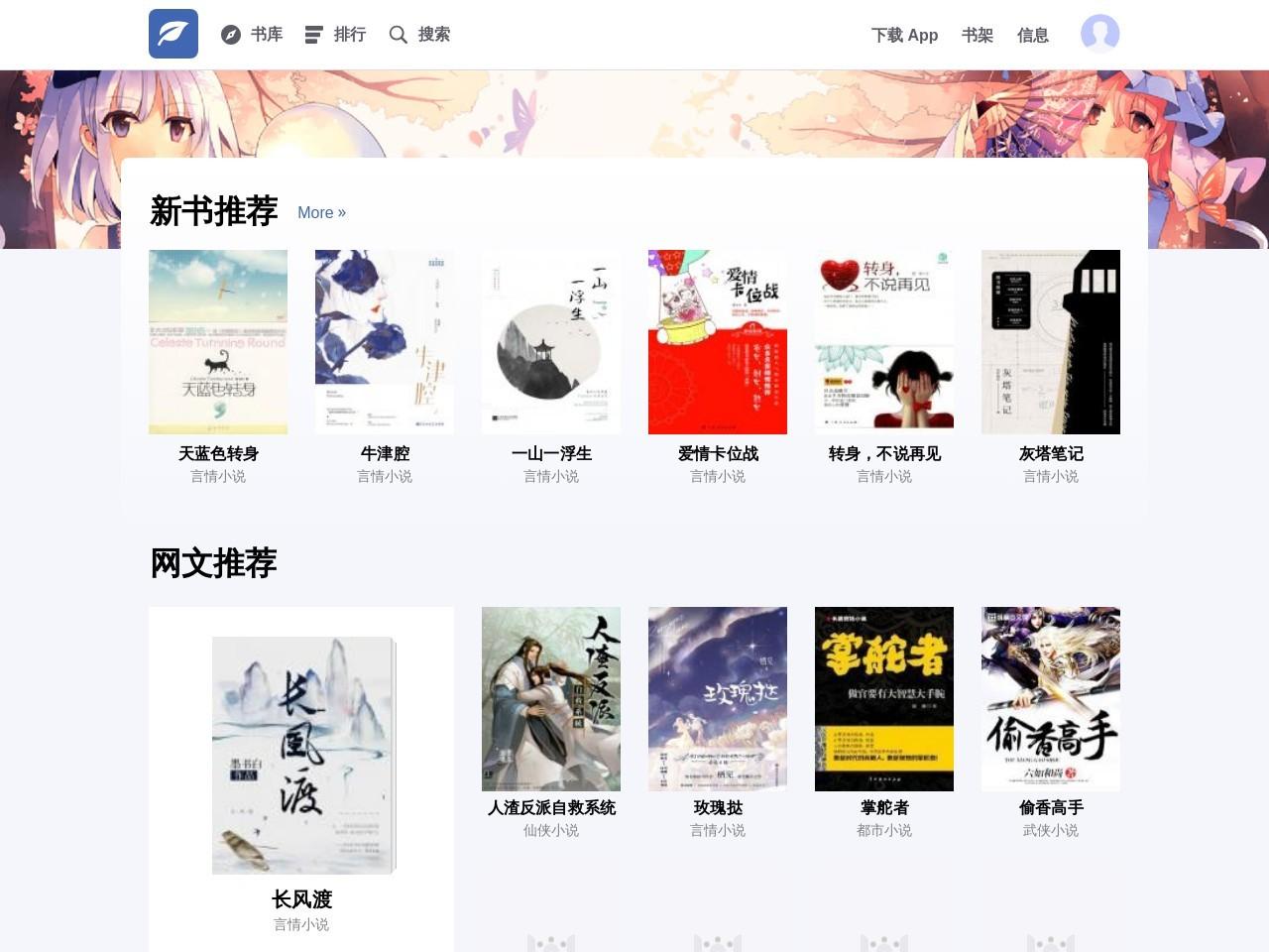 有度中文网_汇集精品图书小说