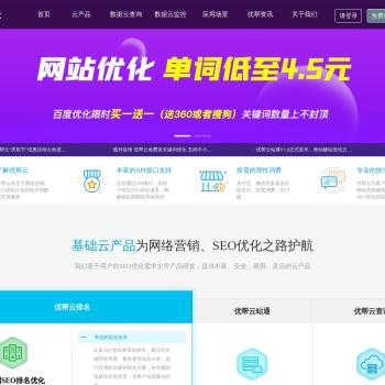 seo优化_百度seo公司_营销推广服务_关键词排名优化查询-优帮云