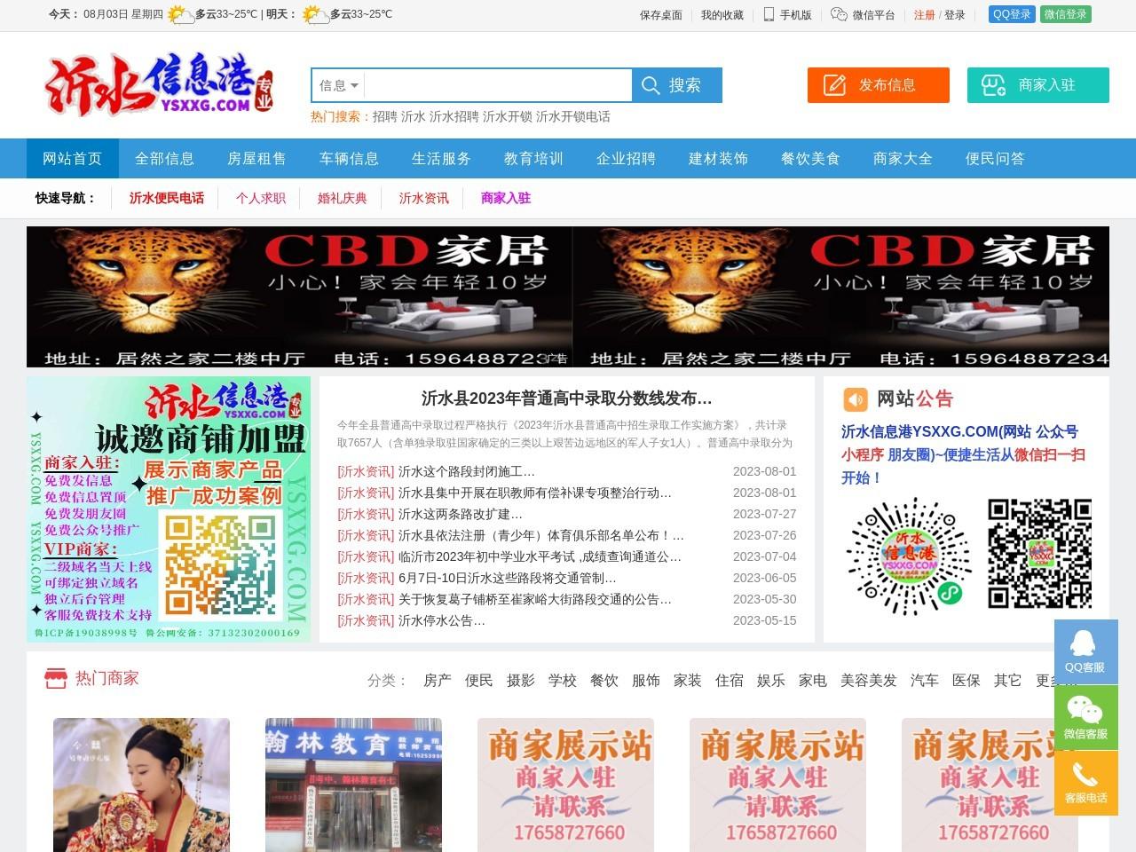 沂水信息港_沂水在线便民信息发布交流平台